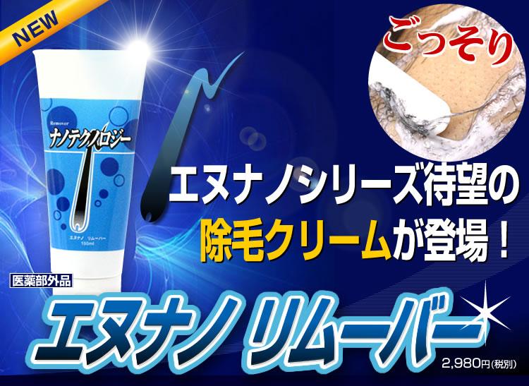 エヌナノシリーズ待望の除毛クリーム!エヌナノリムーバー医薬部外品150ml