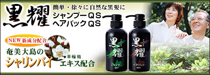 白髪染め黒耀シャンプーQS&白髪染め黒耀ヘアパックQS/白髪染めは黒耀。奄美大島の恵みシャリンバイが入った白髪染めシャンプーヘアパックの白髪染めセット