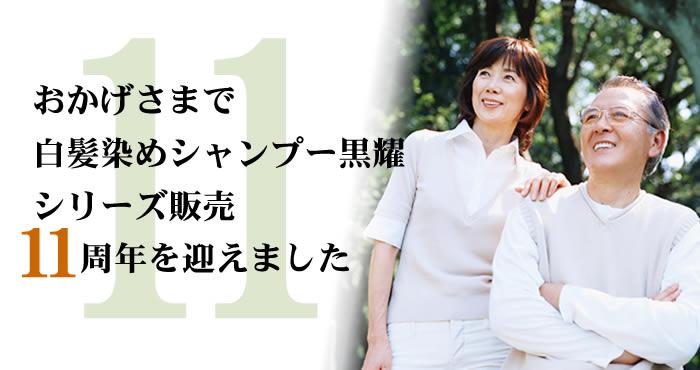 黒耀シャンプーQS&ヘアパックQS/黒耀はシリーズ販売8周年