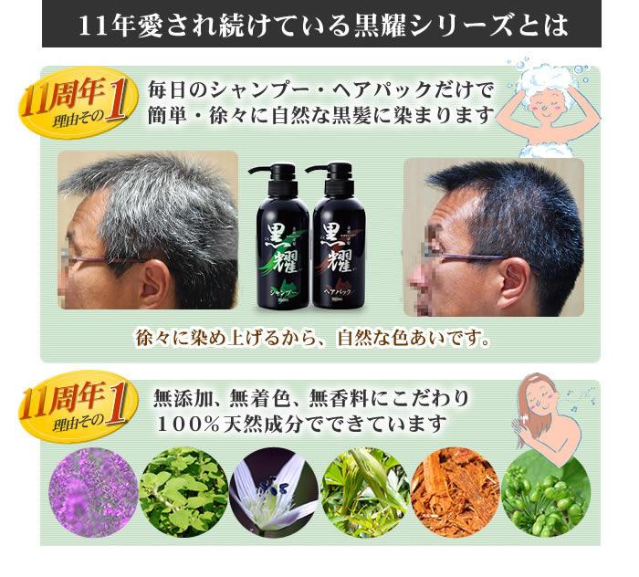 黒耀シャンプーQS&ヘアパックQS/簡単徐々に自然な黒髪に、無添加、無着色、無香料の100%天然成分でできています。