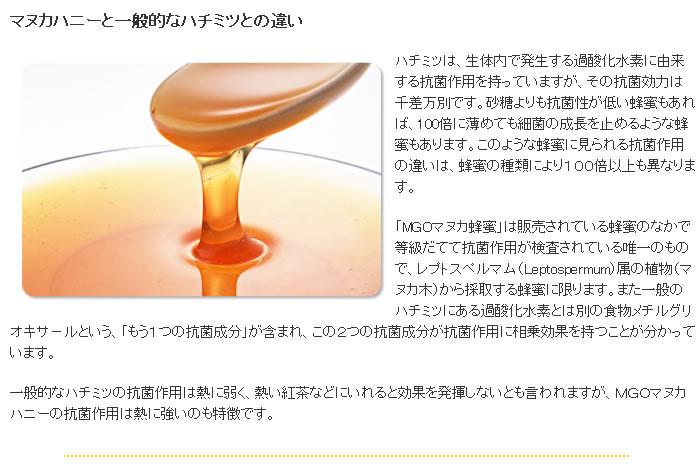 マヌカハニー(蜂蜜)抗菌性
