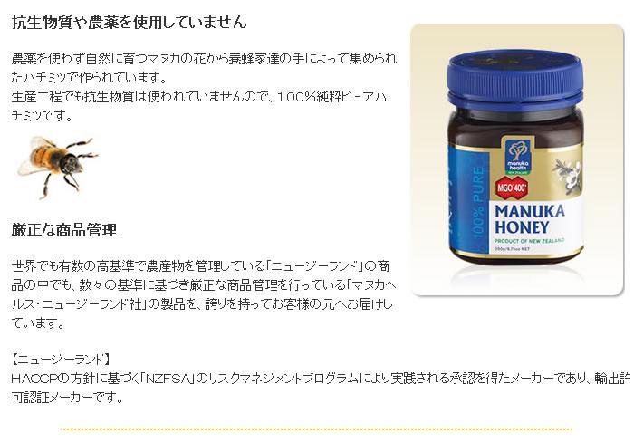 マヌカヘルス社マヌカハニー
