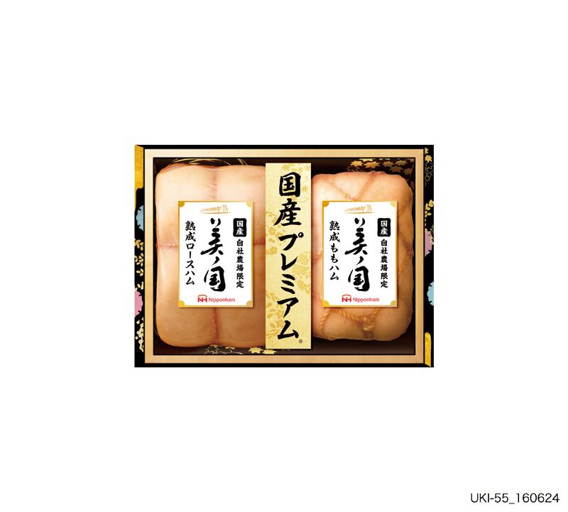 日本ハム 美ノ国ギフト UKI-55H【お中元2018】