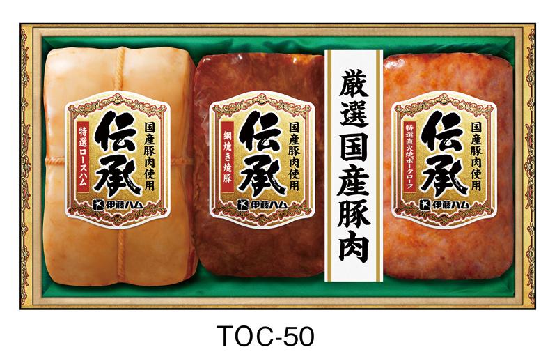 伊藤ハム 伝承ギフト TOC-50【お中元2018】