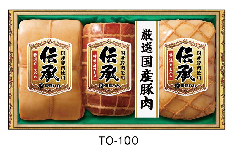 伊藤ハム 伝承ギフト TO-100【お中元2018】