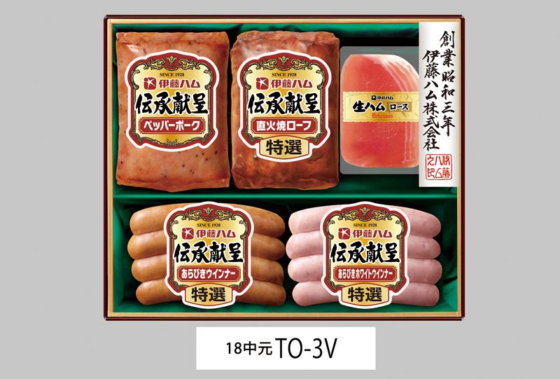 伊藤ハムギフト TO-3V【お中元2018】