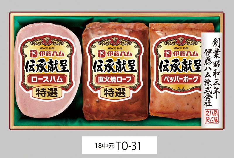 伊藤ハムギフト TO-31【お中元2018】