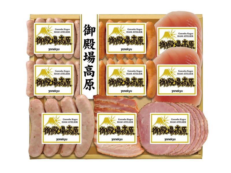御殿場高原ハムギフト YGSD‐550【お中元2018】