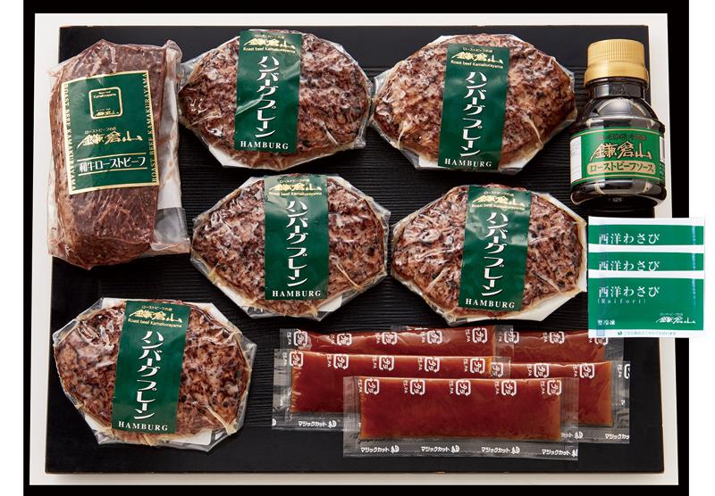 ローストビーフの店鎌倉山 ローストビーフ&ハンバーグセット