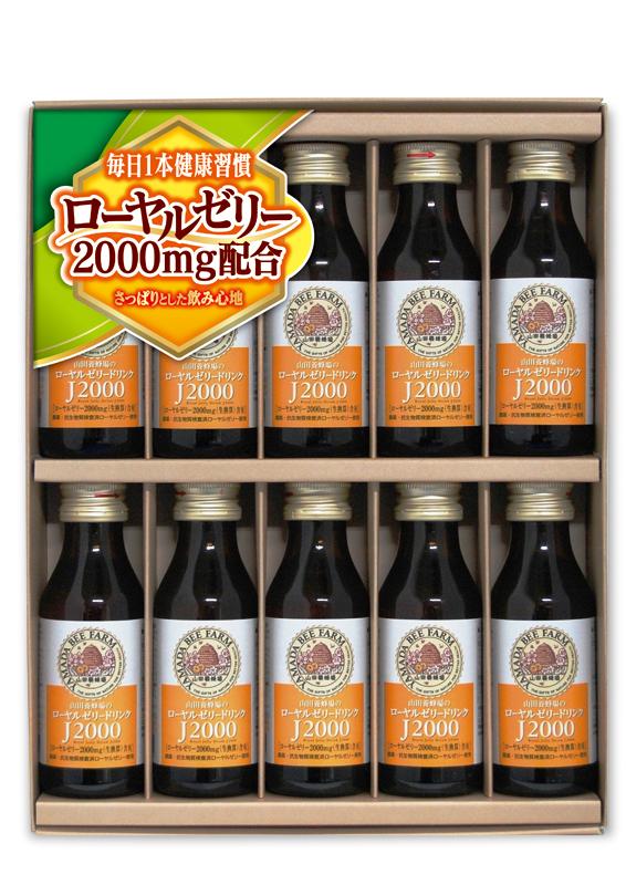 山田養蜂場 ローヤルゼリードリンクギフト(10本)