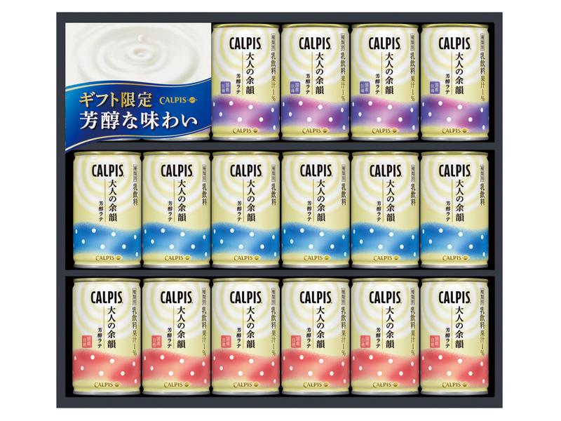 「カルピス」 大人の余韻 芳醇ラテギフト(18本) ZCG3【お中元2018】