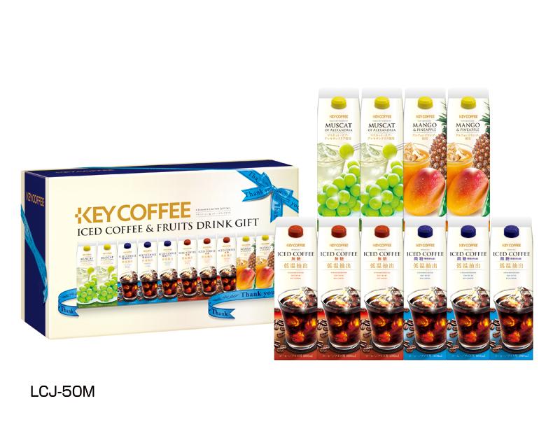 キーコーヒー リキッドコーヒー&ドリンクギフト(10本) LCJ-50M【お中元2018】