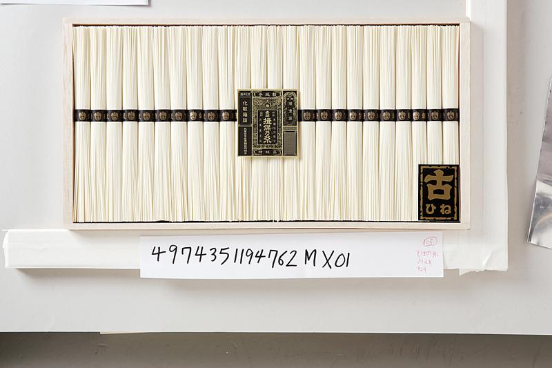 手延素麺 揖保乃糸(特級品・古) 24束 BK-40S【お中元2018】