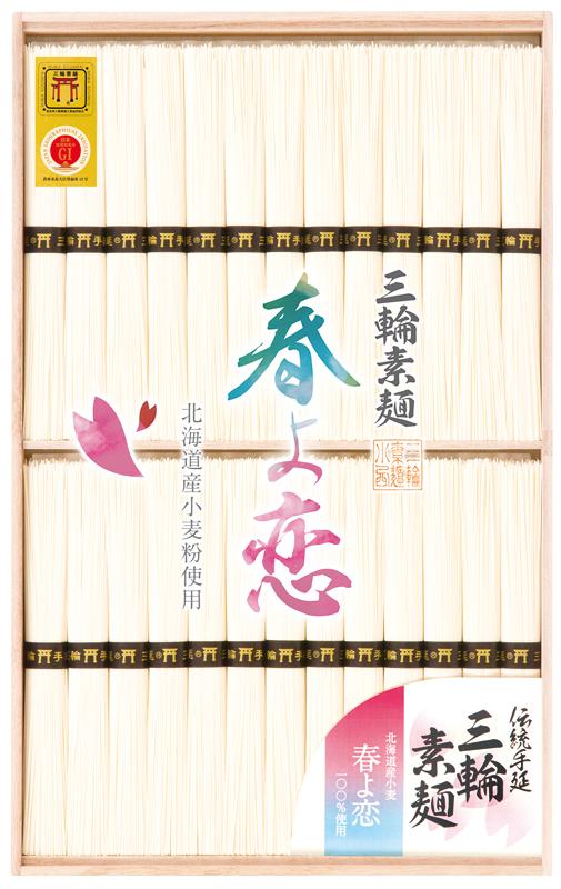 北海道産小麦「春よ恋」使用 三輪素麺 26束 HKK-40T【お中元2018】