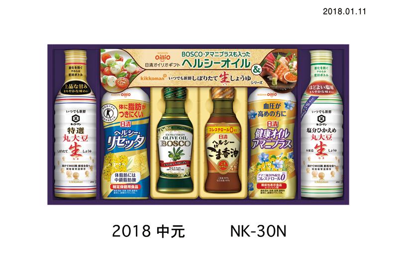 日清 ヘルシーオイル&キッコーマン生しょうゆギフト NK-30 N【お中元2018】