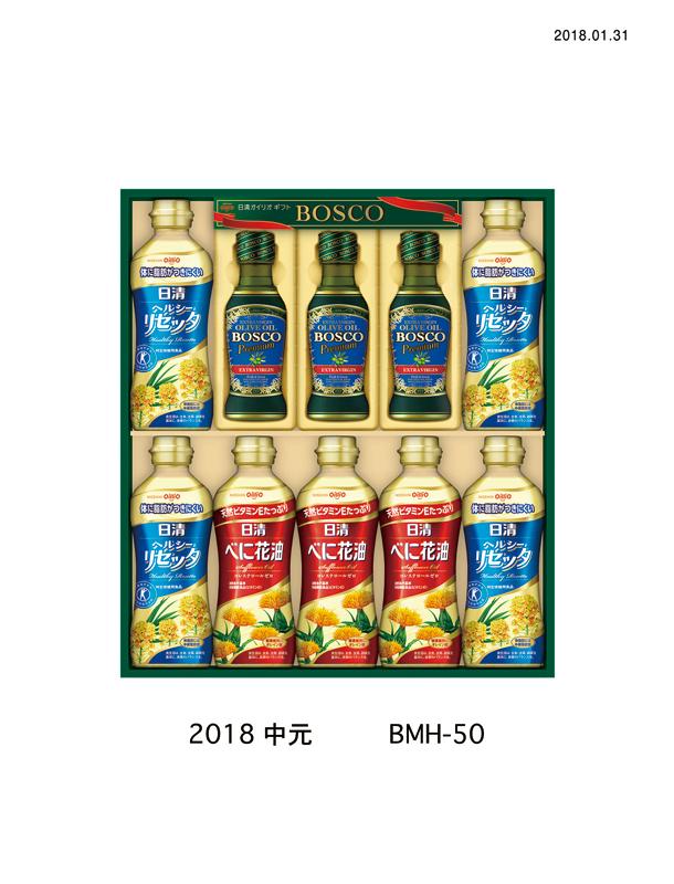 ボスコ プレミアムオリーブオイル&リセッタべに花油ギフト BMH-50【お中元2018】