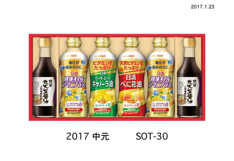 日清 バラエティオイル&丸大豆しょうゆギフト SOT-30【お中元2018】
