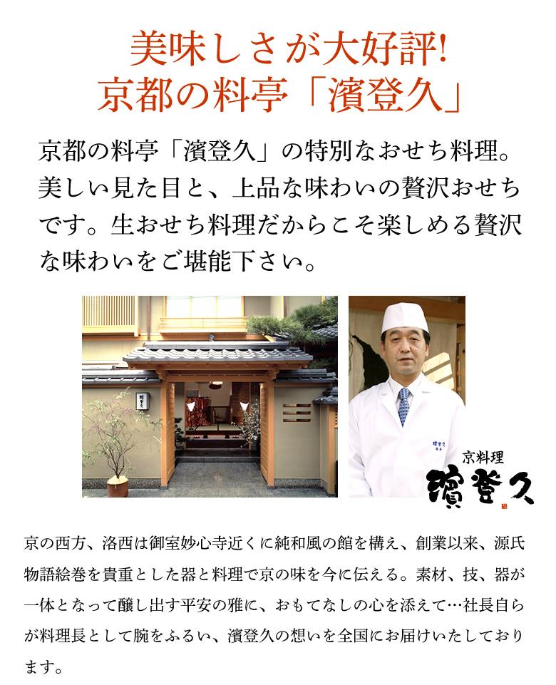 京料理 濱登久(はまとく)料理長 藤本義人