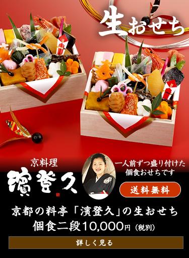 京料理 濱登久(はまとく) 個食二段(2〜4人前)