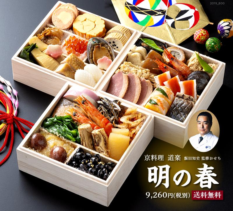 京料理 道楽 飯田知史監修おせち「明の春」4.7寸三段重(2人前)