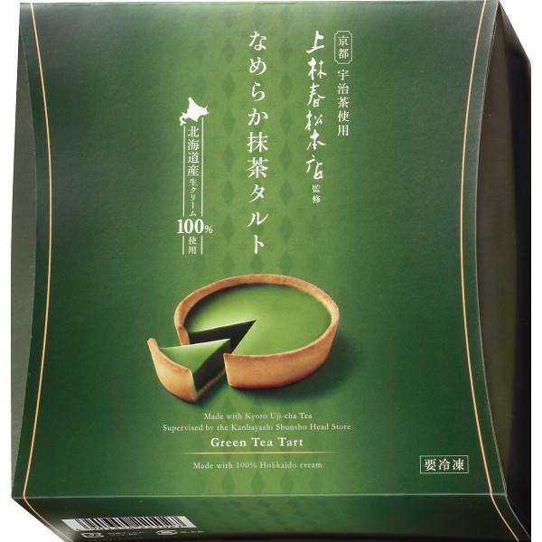 上林春松本店 なめらか抹茶タルトとふうわり抹茶ロールケーキ【お歳暮2017】