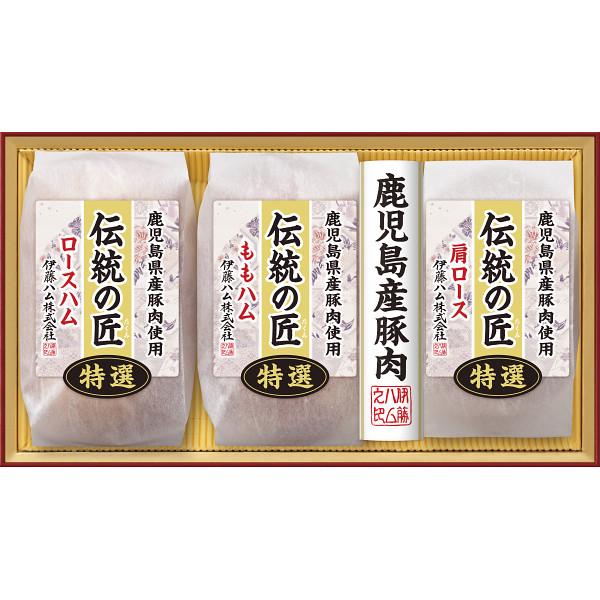 伊藤ハム 鹿児島県産豚肉 伝統の匠ギフト【お歳暮2017】