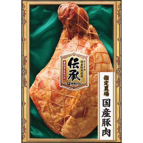 伊藤ハム 伝承骨付きハムギフト【お歳暮2017】