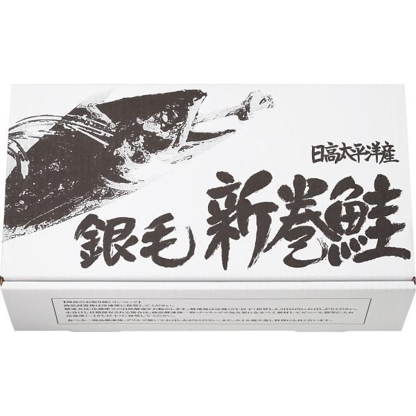 佐藤水産 北海道日高太平洋沖産 銀毛新巻鮭姿切身【お歳暮2018】