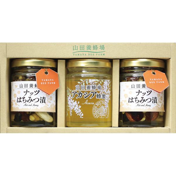 山田養蜂場 ナッツはちみつ漬ギフト【お歳暮2018】
