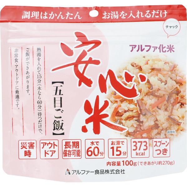アルファ化米・野菜ジュース 防災セット【お歳暮2018】